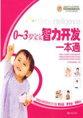 0-3岁宝宝智力开发一本通(试读本)