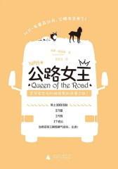 公路女王(试读本)