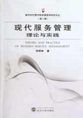 现代服务管理理论与实践