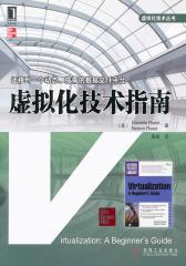 虚拟化技术指南