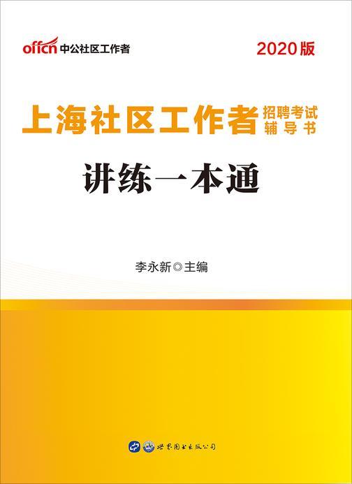 中公2020上海社区工作者招聘考试辅导书讲练一本通