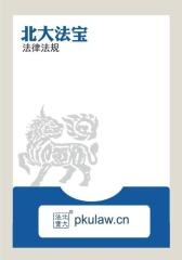 全国人大常委会关于《中华人民共和国刑法》第三百四十一条、第三百一十二条的解释