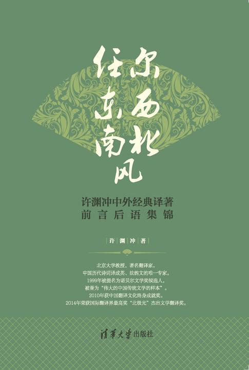 任尔东西南北风——许渊冲中外经典译著前言后语集锦:中文、英文