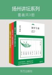 扬州讲坛系列(套装共三册,包括《人生十二讲》、《历史十讲》、《国家十讲》)