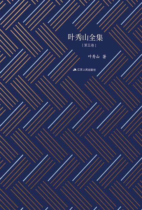 叶秀山全集·第五卷