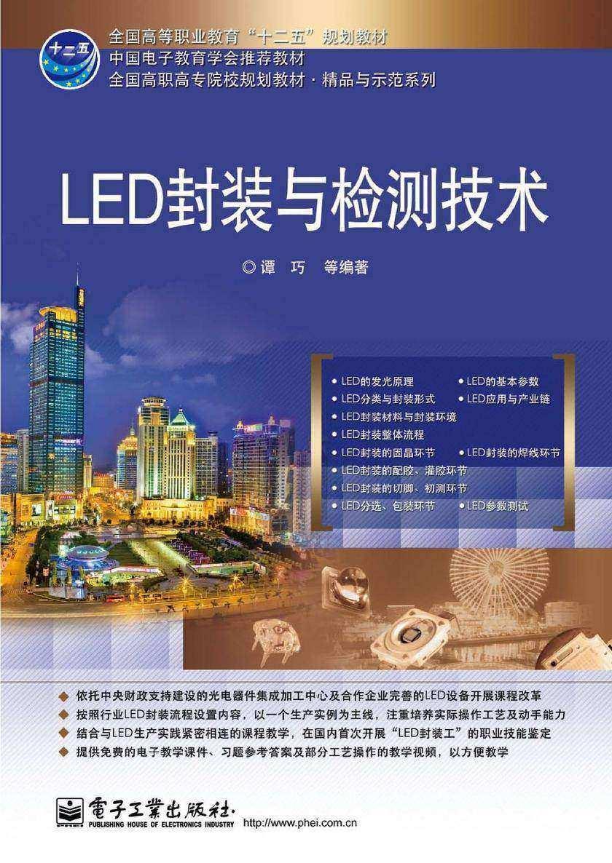 LED封装与检测技术