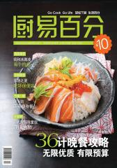 厨易百分 月刊 2012年07期(电子杂志)(仅适用PC阅读)