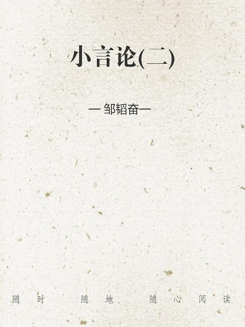 小言论(二)