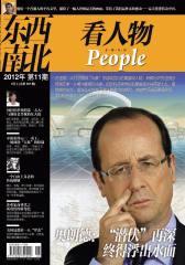东西南北 半月刊 2012年11期(电子杂志)(仅适用PC阅读)