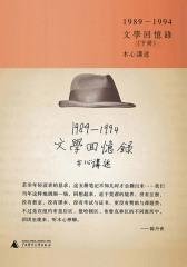 文学回忆录(下册)