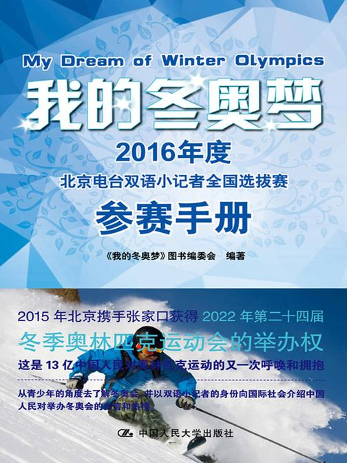 我的冬奥梦——2016年度北京电台双语小记者全国选拔赛参赛手册