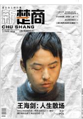 楚商 月刊 2012年05期(电子杂志)(仅适用PC阅读)