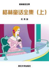 格林童话全集(上)