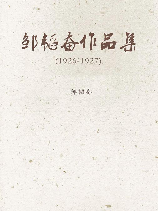 邹韬奋作品集(1926-1927)