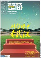 楚商 月刊 2012年06期(电子杂志)(仅适用PC阅读)