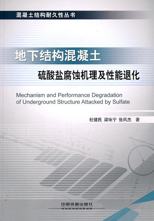 地下结构混凝土硫酸盐腐蚀机理及性能退化