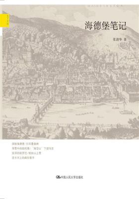 海德堡笔记(天下文丛)