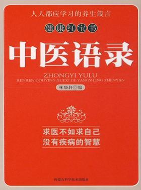 健康红宝书——中医语录
