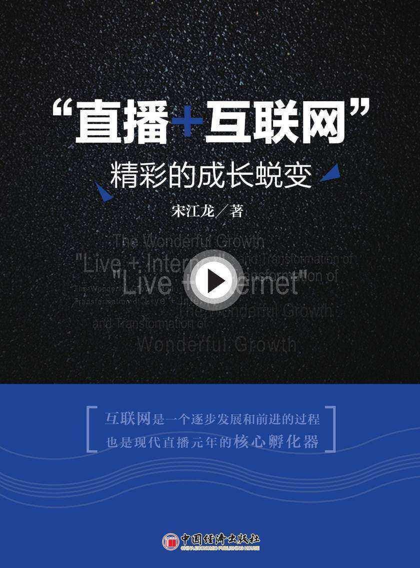 """""""直播+互联网"""" 精彩的成长蜕变"""