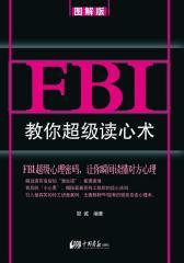 FBI教你读心术(试读本)
