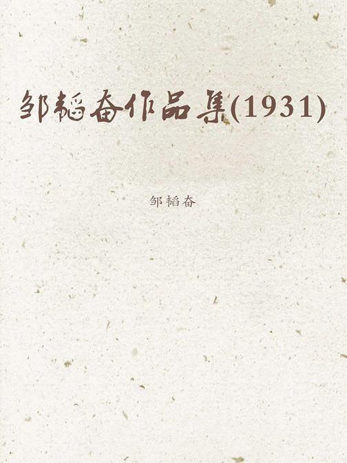 邹韬奋作品集(1931)