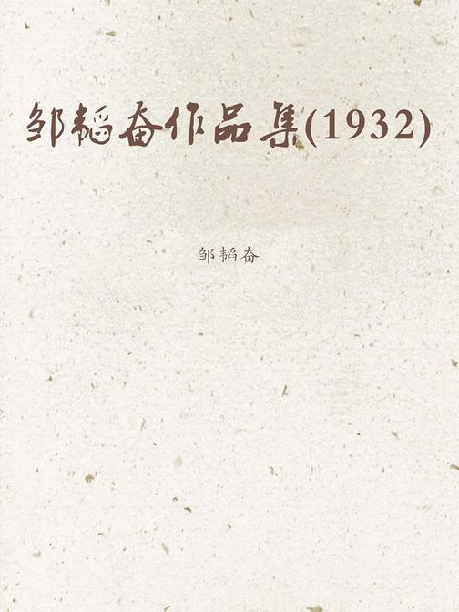 邹韬奋作品集(1932)