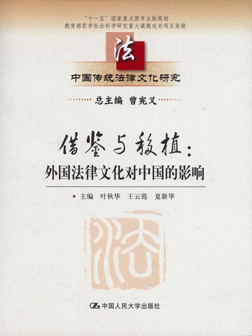 """借鉴与移植:外国法律文化对中国的影响(中国传统法律文化研究;""""十一五""""国家重点图书出版规划;教育部哲学社会科学研究重大课题攻关项目资助)"""