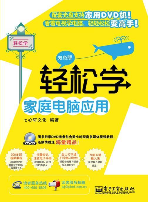 轻松学家庭电脑应用(双色版)(含DVD光盘1张)