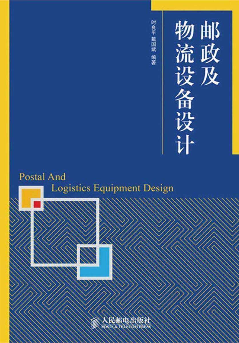 邮政及物流设备设计(仅适用PC阅读)