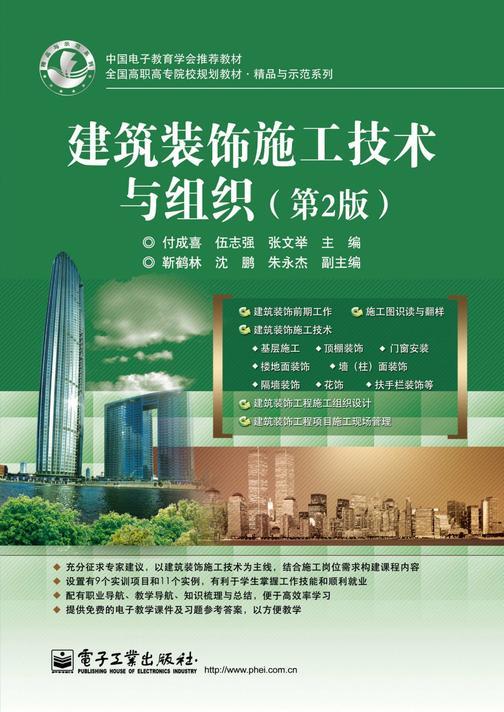 建筑装饰施工技术与组织(第2版)