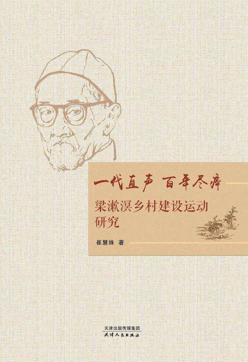 一代直声 百年尽瘁:梁漱溟乡村建设运动研究