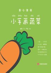 童心童画. 小手画蔬菜