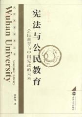 宪法与公民教育——公民教育与中国宪政的未来