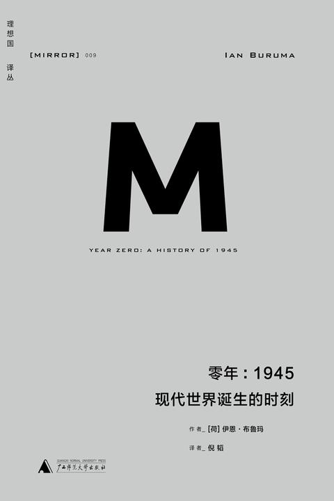 零年:1945现代世界诞生的时刻