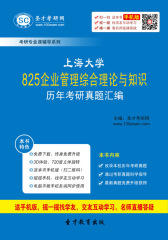 上海大学825企业管理综合理论与知识历年考研真题汇编