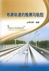 铁路轨道的检测与轨控