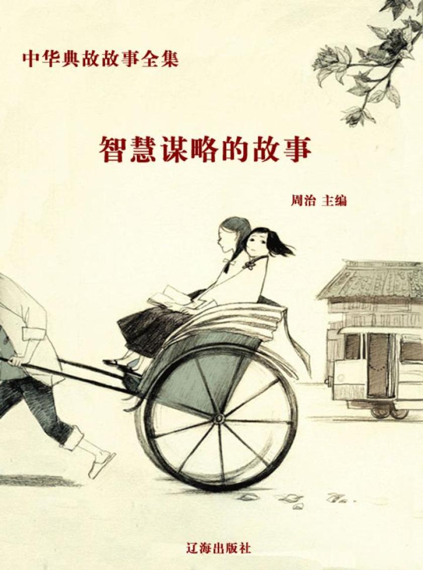 中华典故故事全集——智慧谋略的故事