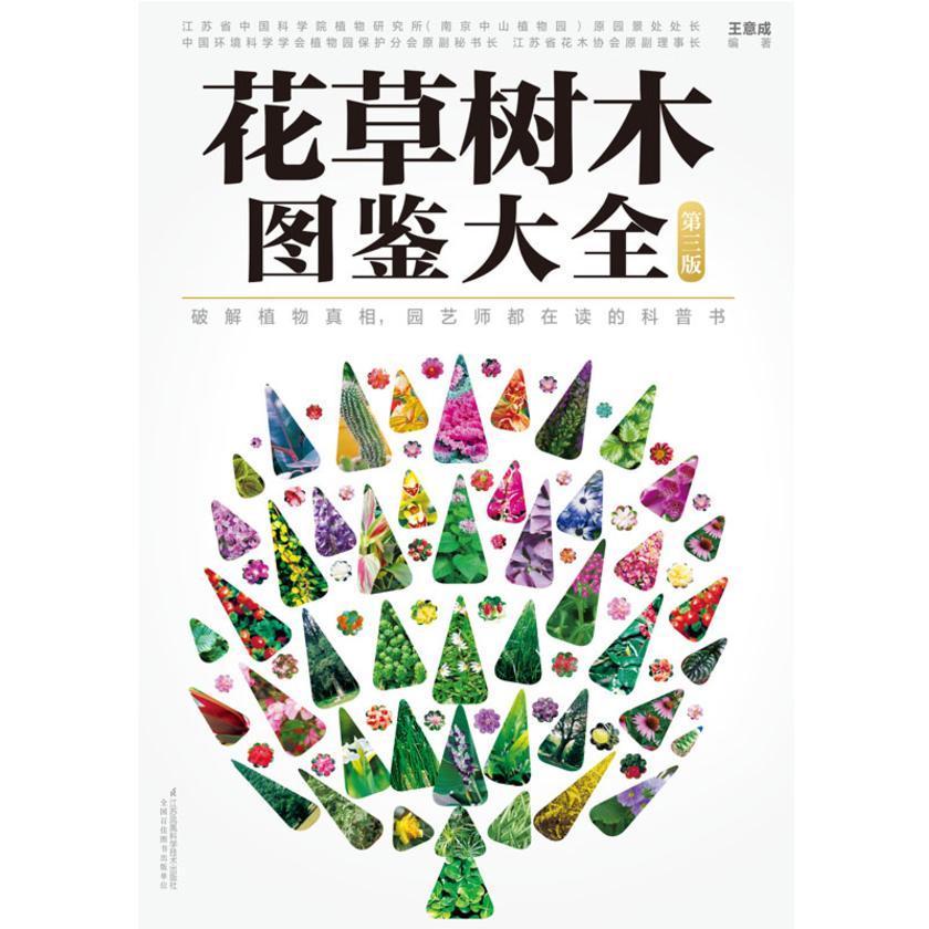 花草树木图鉴大全 第三版