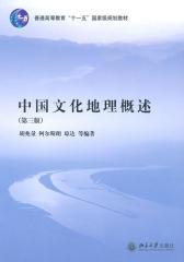 """中国文化地理概述(第3版)(普通高等教育""""十一五""""国家级规划教材)"""