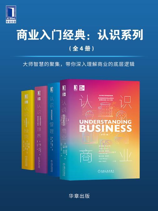商业入门经典:认识系列(套装共4册)大师智慧的聚集,带你深入理解商业的底层逻辑