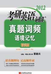 2012考研英语词汇真题词频语境记忆精读版(郭崇兴)(仅适用PC阅读)