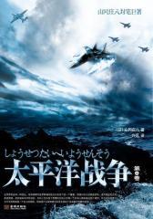 太平洋战争2(试读本)