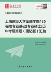 上海财经大学金融学院435保险专业基础[专业硕士]历年考研真题(回忆版)汇编