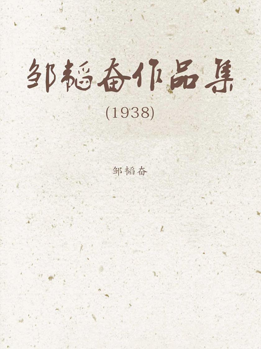 邹韬奋作品集(1938)