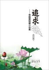追求——李振棠短篇小说集(试读本)