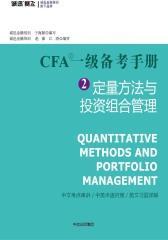 CFA一级备考手册2定量方法与投资组合管理