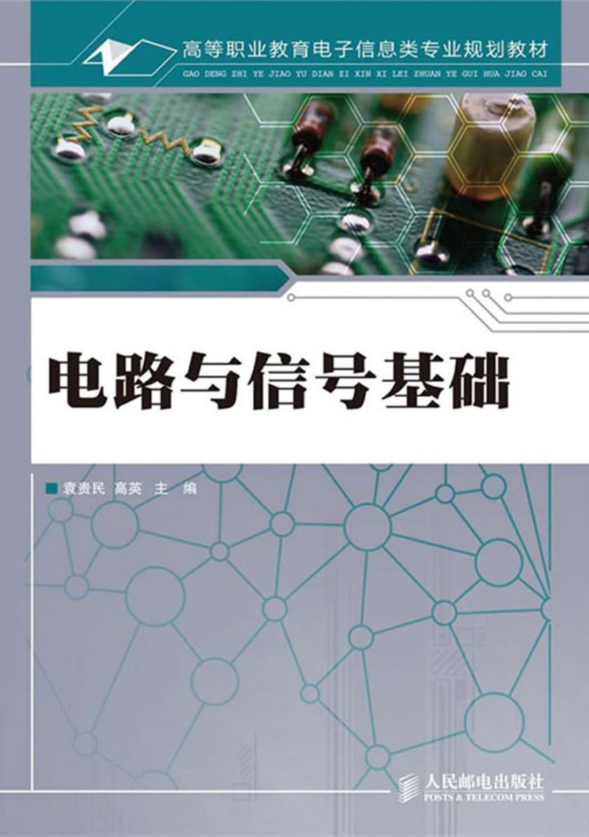 电路与信号基础(仅适用PC阅读)