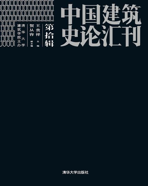 中国建筑史论汇刊·第拾辑