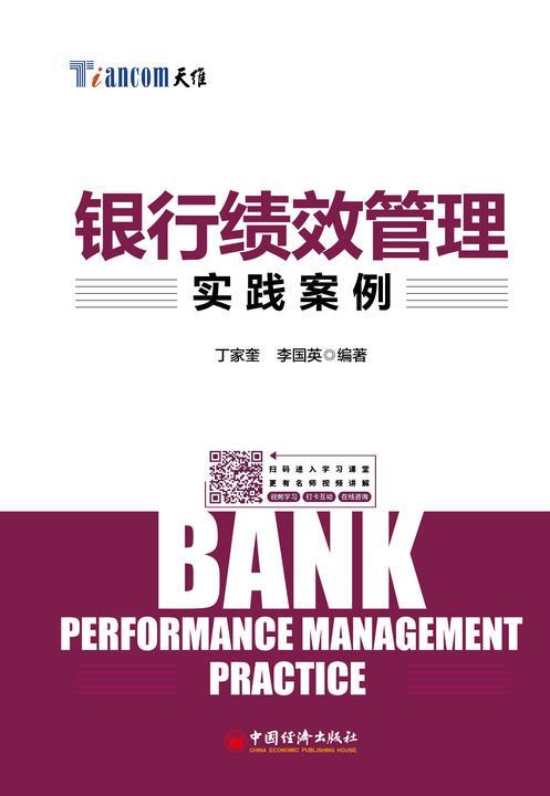 银行绩效管理实践案例