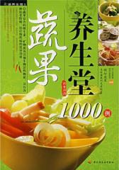 蔬果养生堂1000例